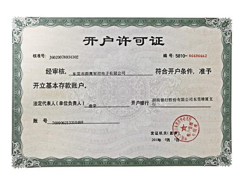 证书开户许可证-500X378