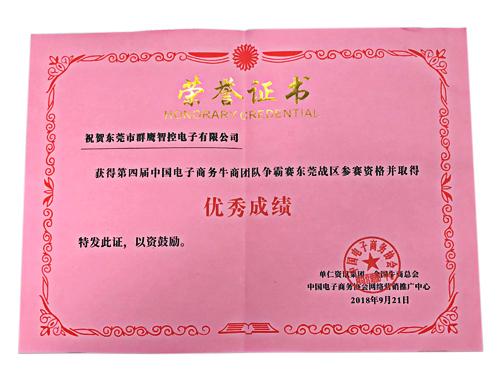 证书荣誉证书-500X378
