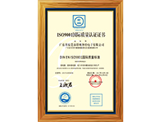 ISO9001质量认证证书