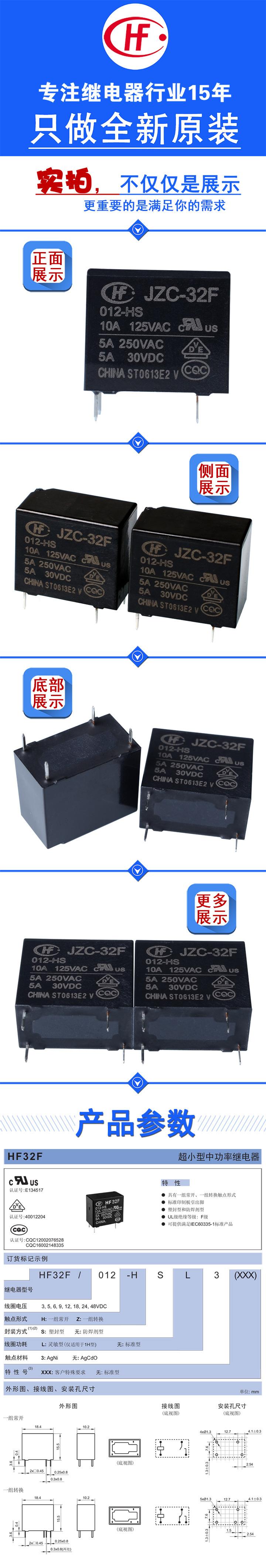 JZC-32F-012-HS_01