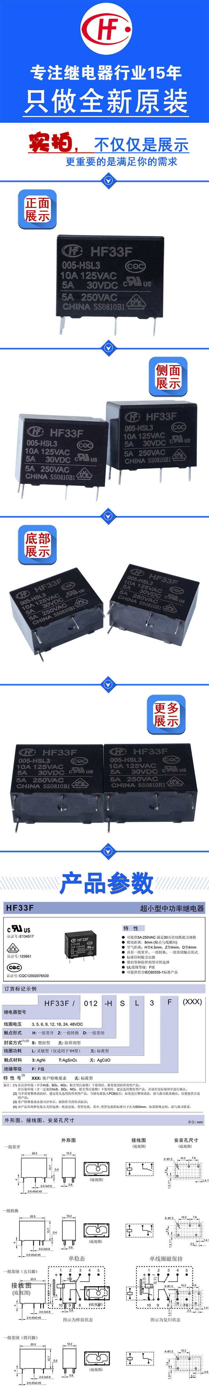 HF33F-005-HSL3_01
