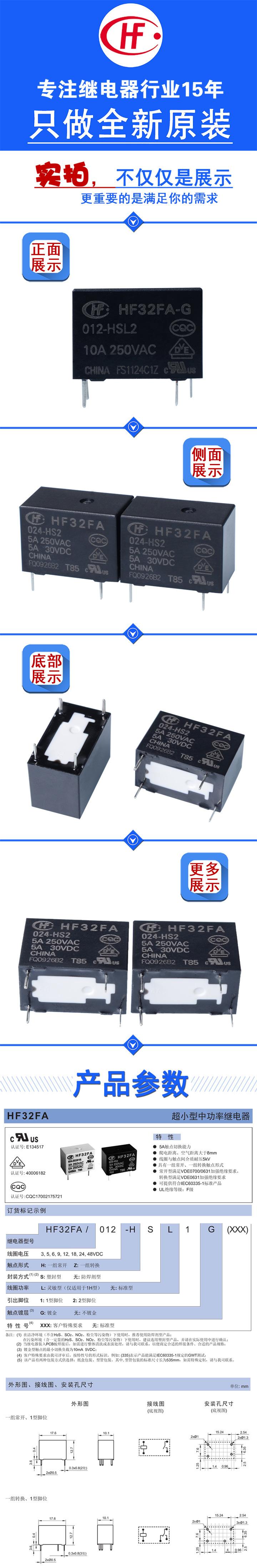 HF32FA-024-HS2-720_01