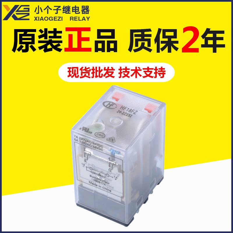 HF18FZ-24-2Z232继电器