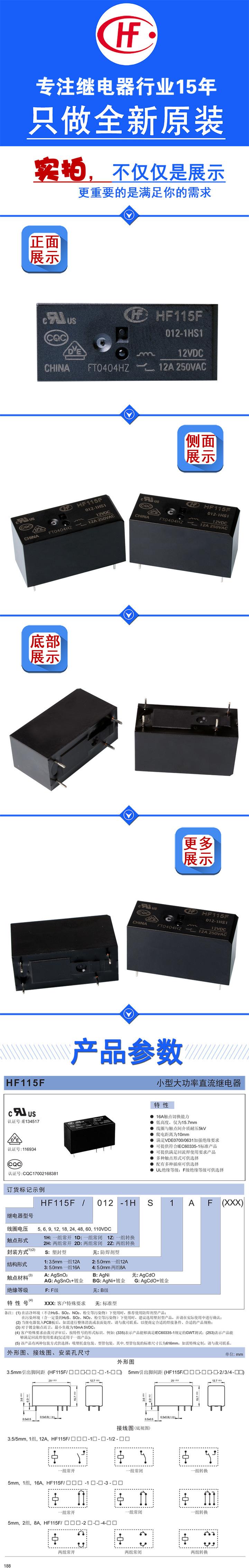 HF115F-012-1HS1_01
