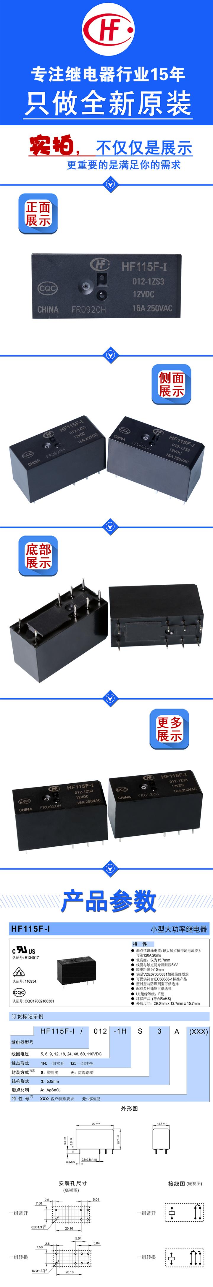 HF115F-I-012-1ZS3_01