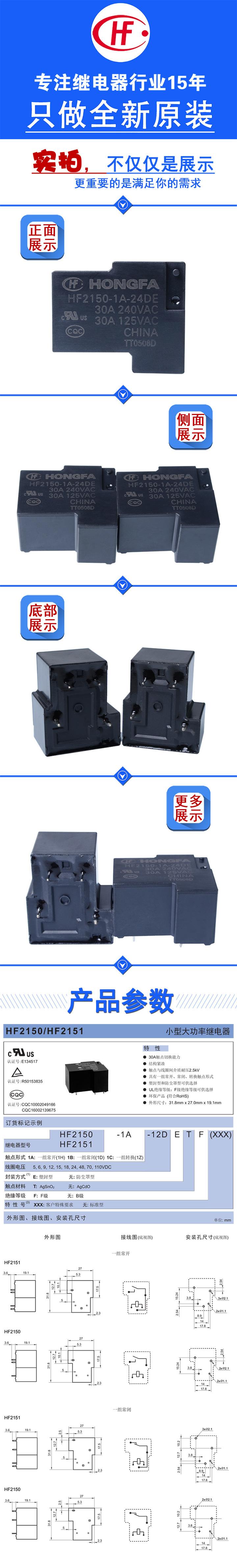 HF2150-1A-24DE_01