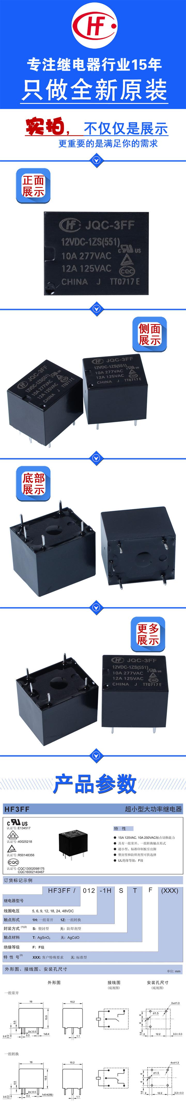 JQC-3FF-12VDC-1ZS(551)_01