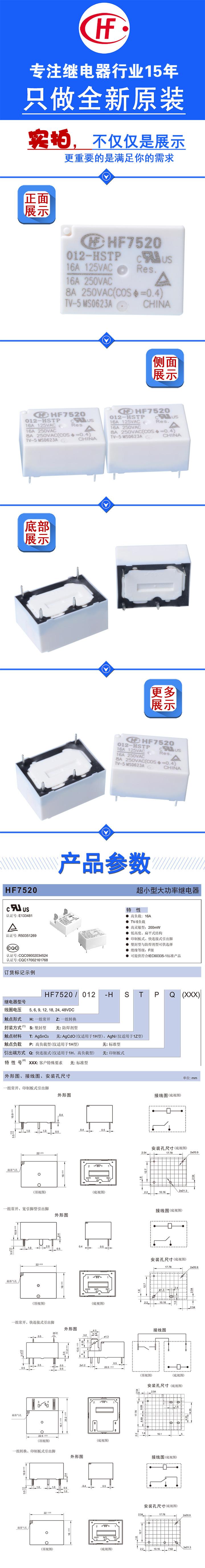 HF7520-012-HSTP_01