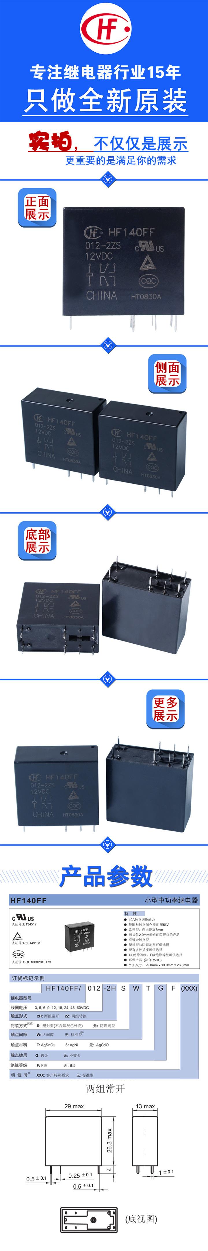 HF140FF-012-2ZS_01
