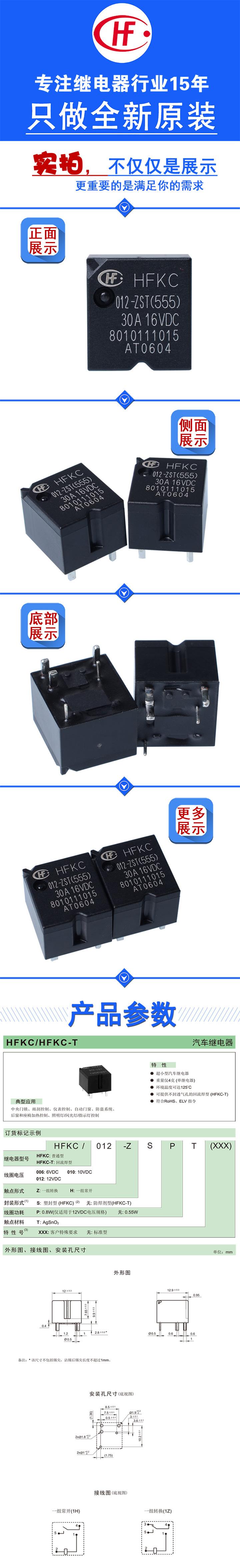 HFKC-012-ZST(555)_01