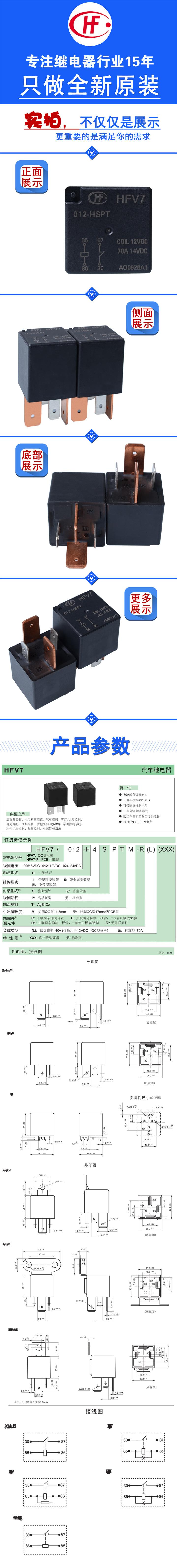 HFV7-012-HSPT_01