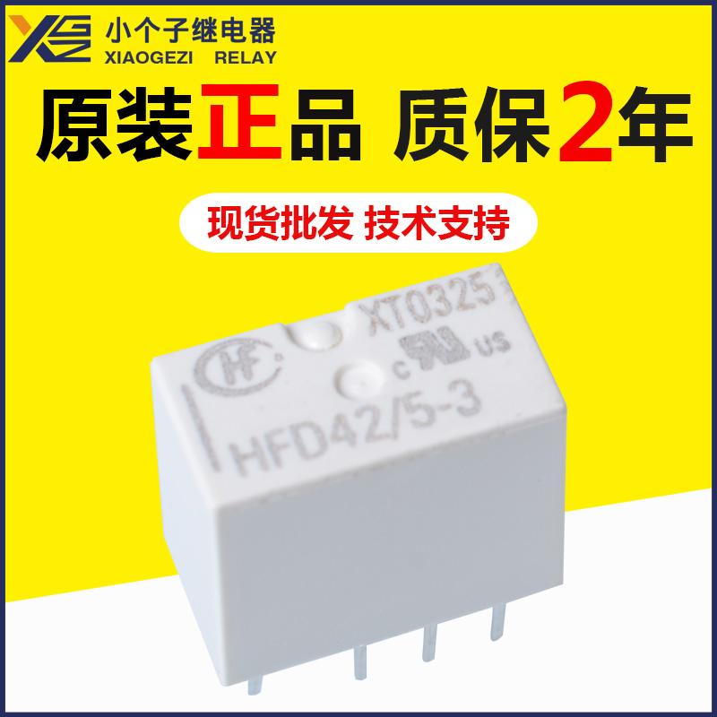 HFD42-5-3繼電器