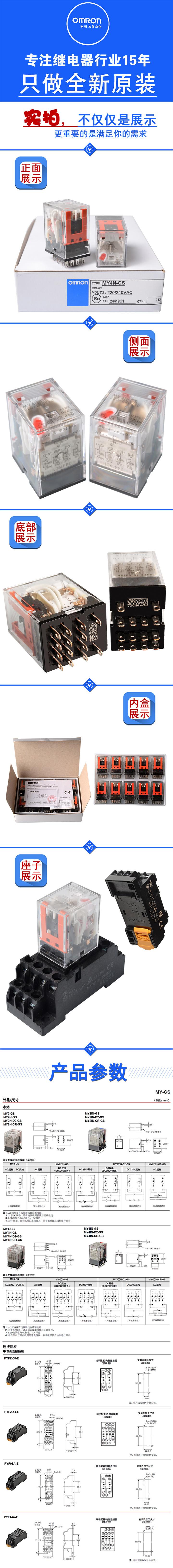 MY4N-GS-220VAC_01
