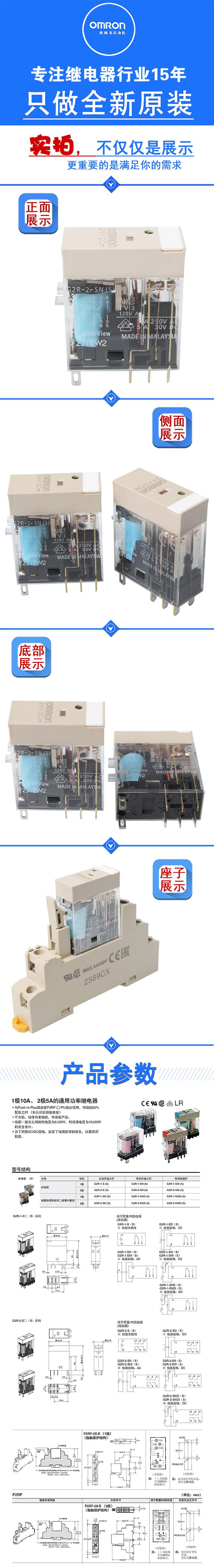 G2R-2-SN-DC24(S)_01