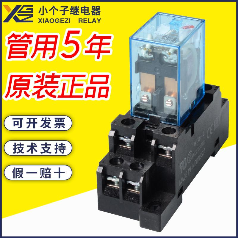 LY2N-J 220/240VAC继电器