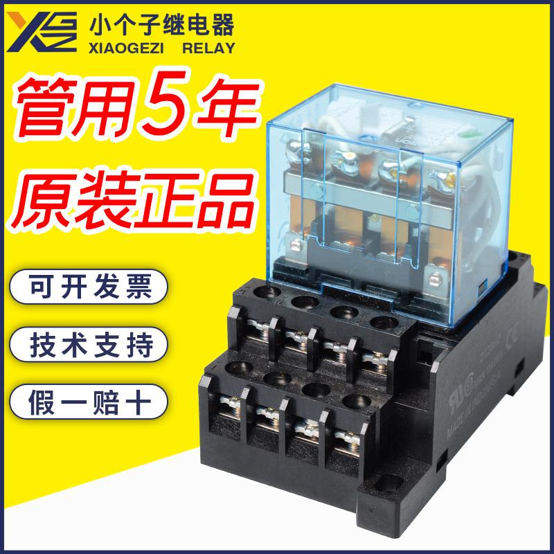 LY4N-J 48VDC继电器