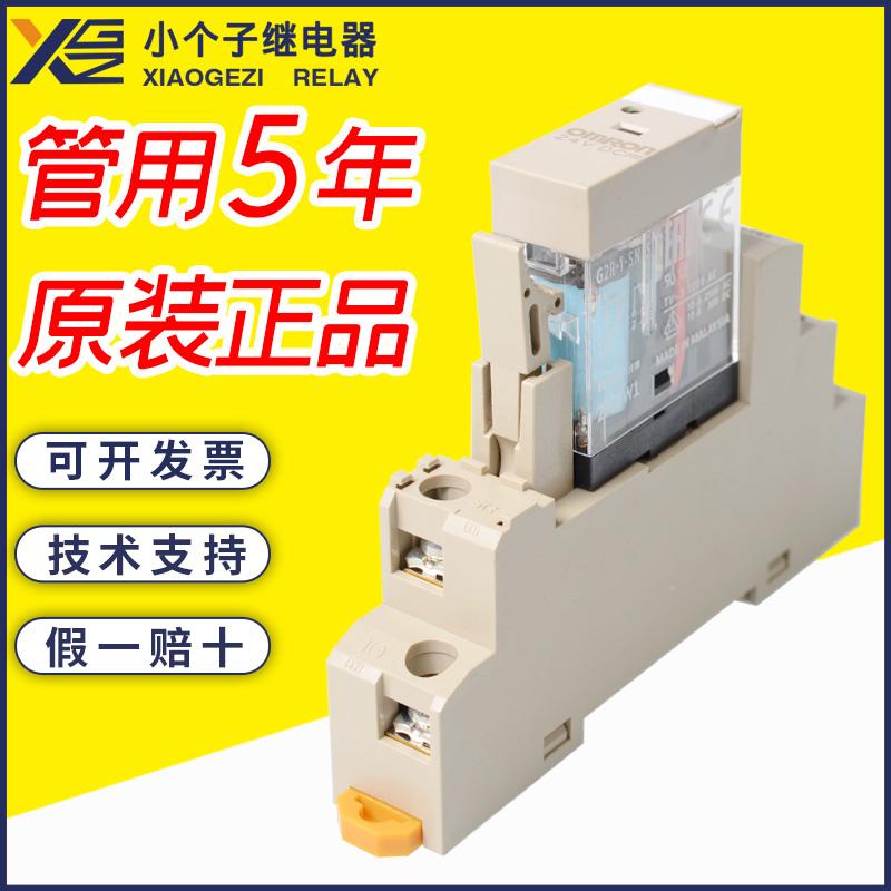 G2R-1-SN DC24V继电器