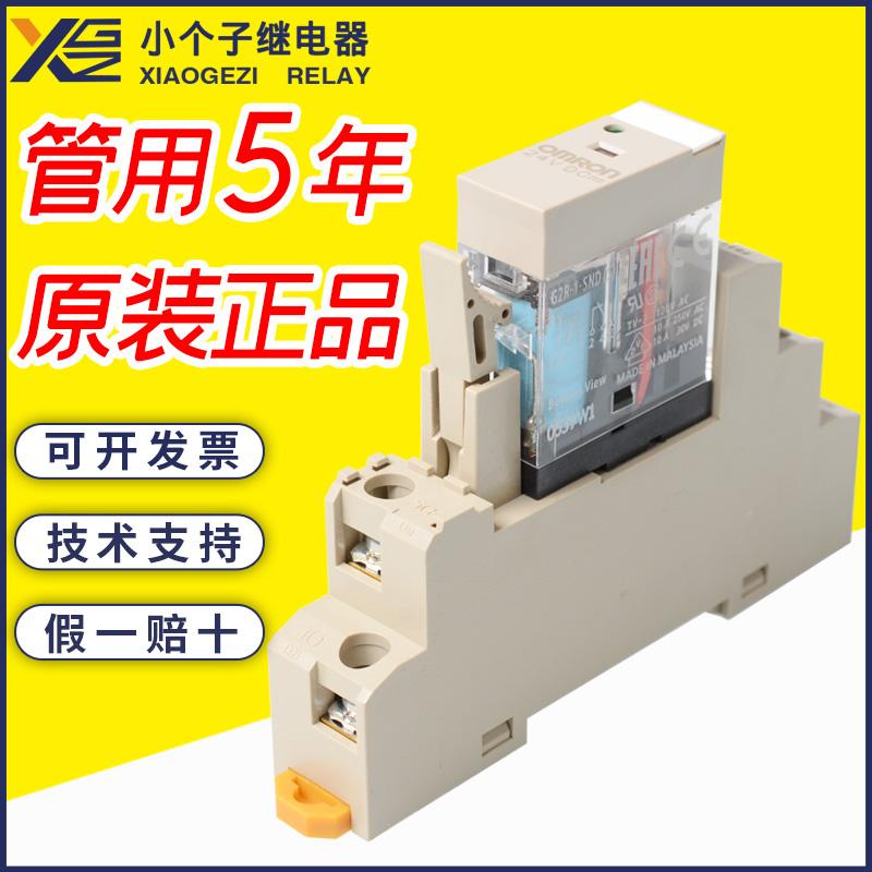 G2R-1-SND DC24(S继电器
