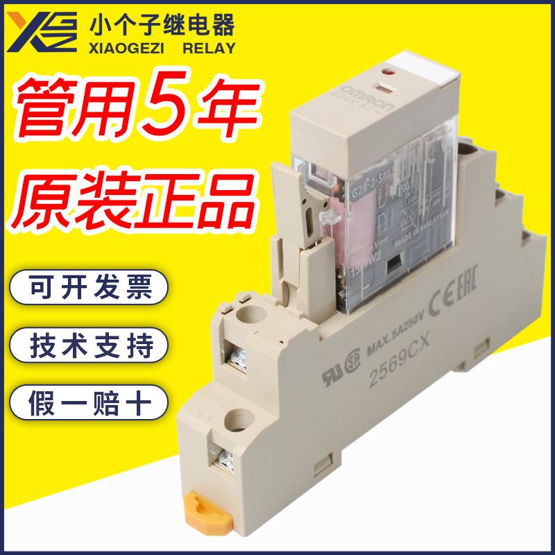 G2R-2-SN AC220(S)继电器