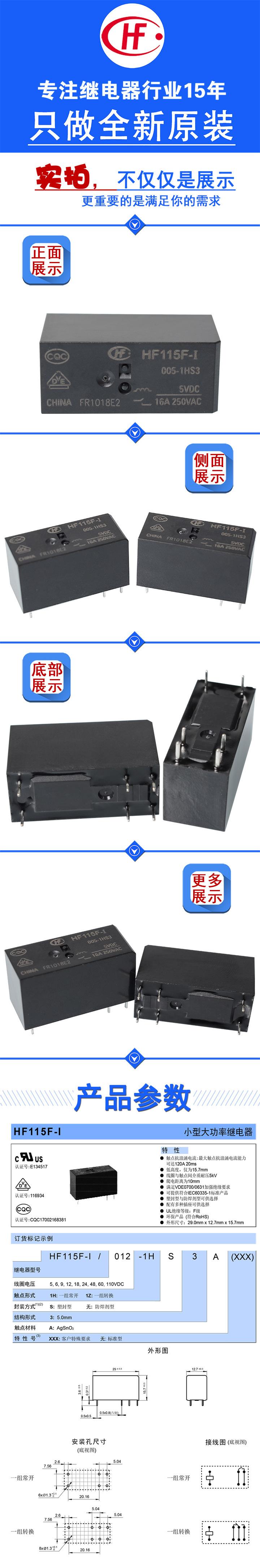 HF115F-I-005-1HS3-720_01