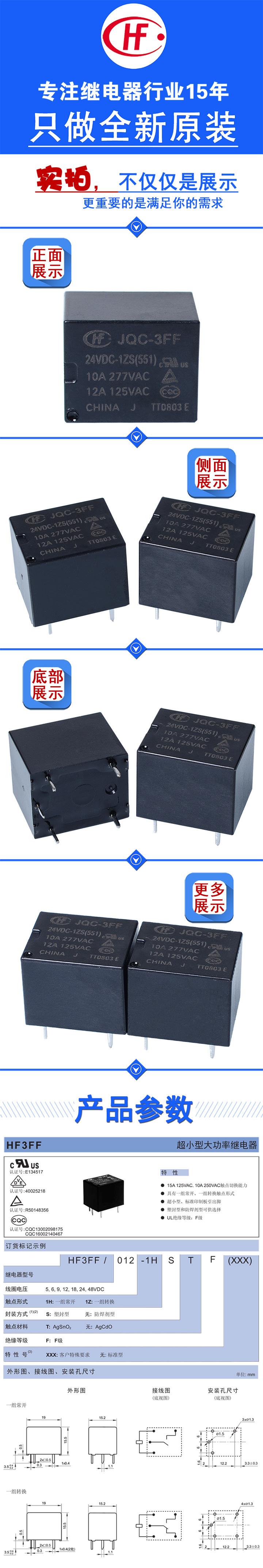 JQC-3FF-24VDC-1ZS(551)-720_01