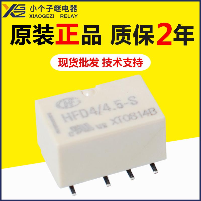 HFD4/5繼電器