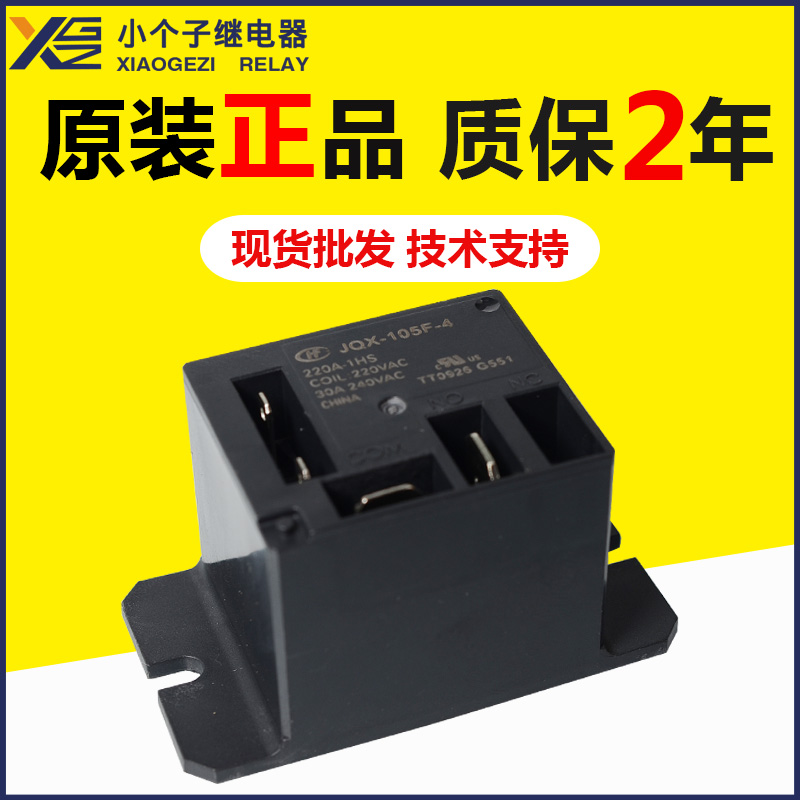 JQX-105F-4-220A-1HS繼電器