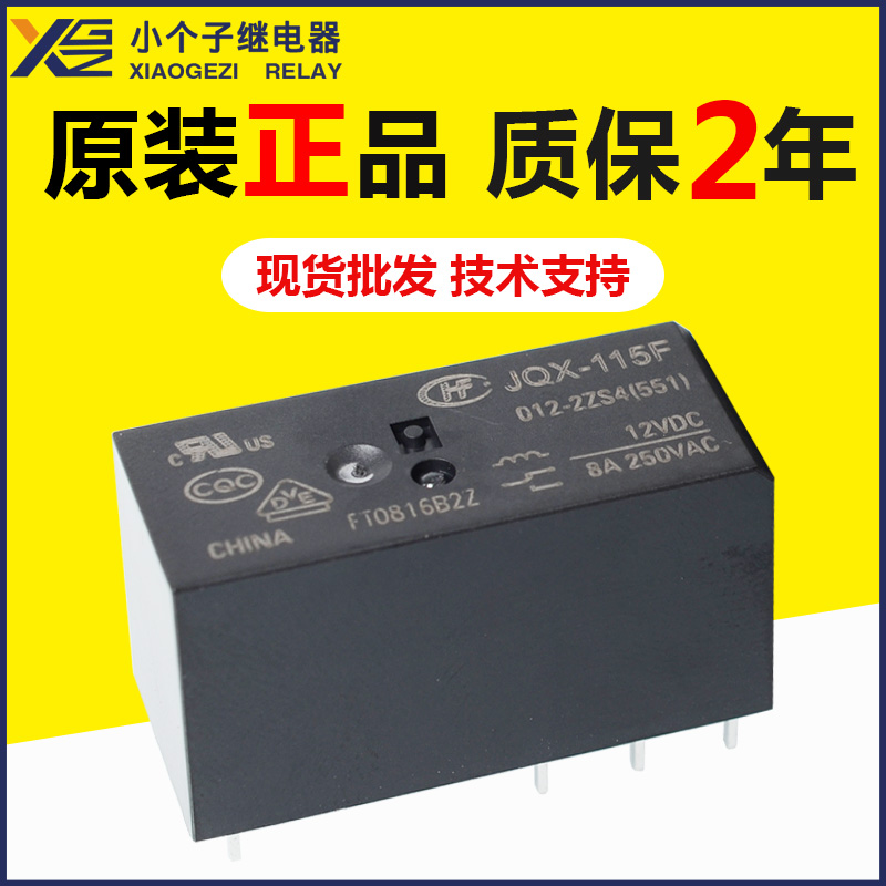 JQX-115F-012-2ZS4繼電器