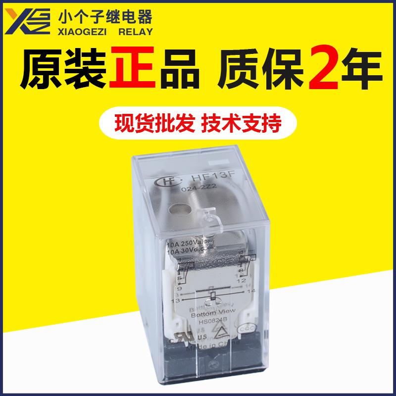 HF13F-024-2Z2继电器