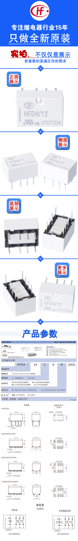 HFD4-12-720_01