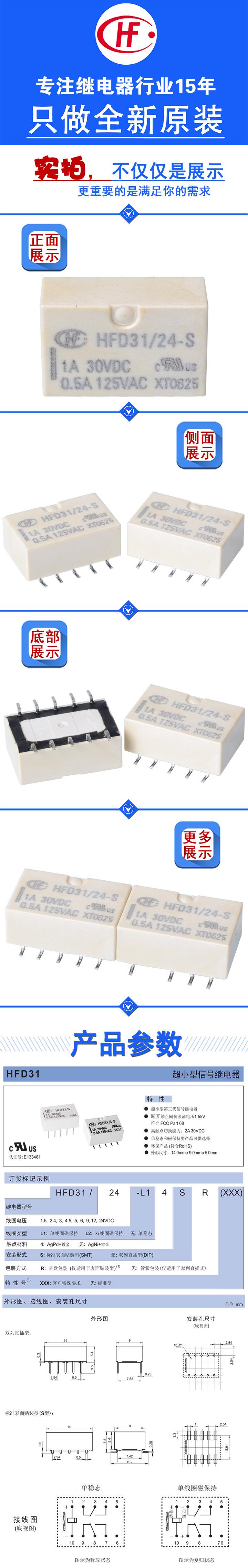 HFD31-24-S-720_01