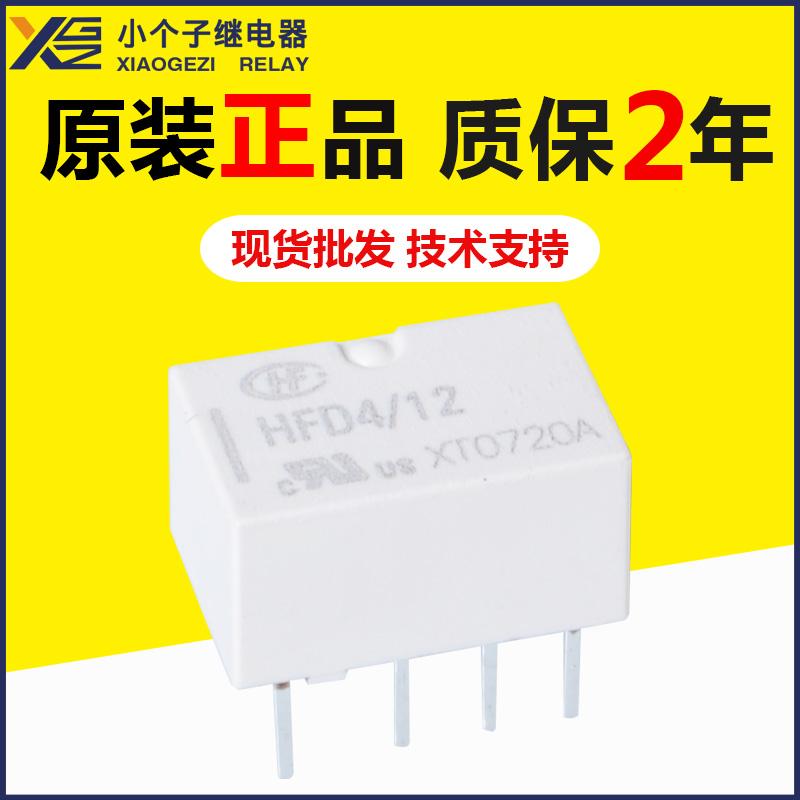 HFD4/12繼電器