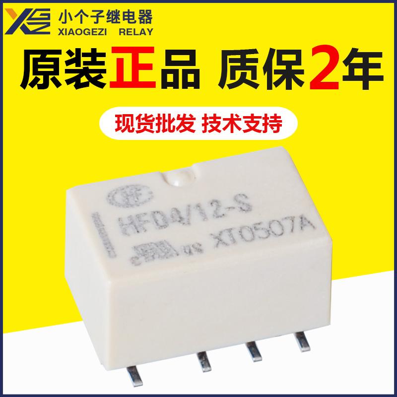 HFD4/12-S繼電器