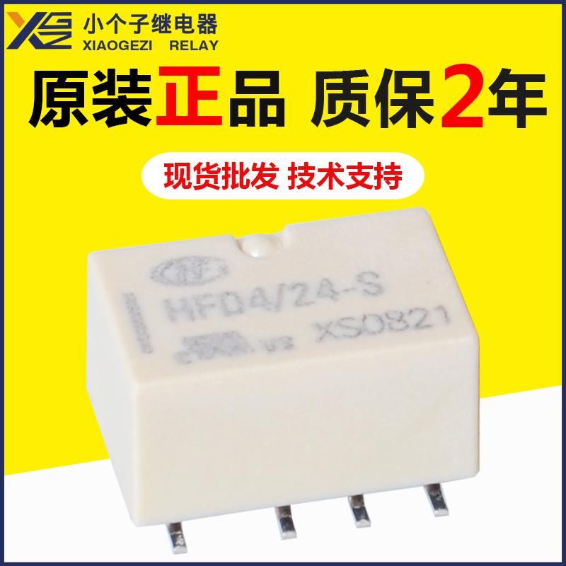 HFD4/24-S繼電器