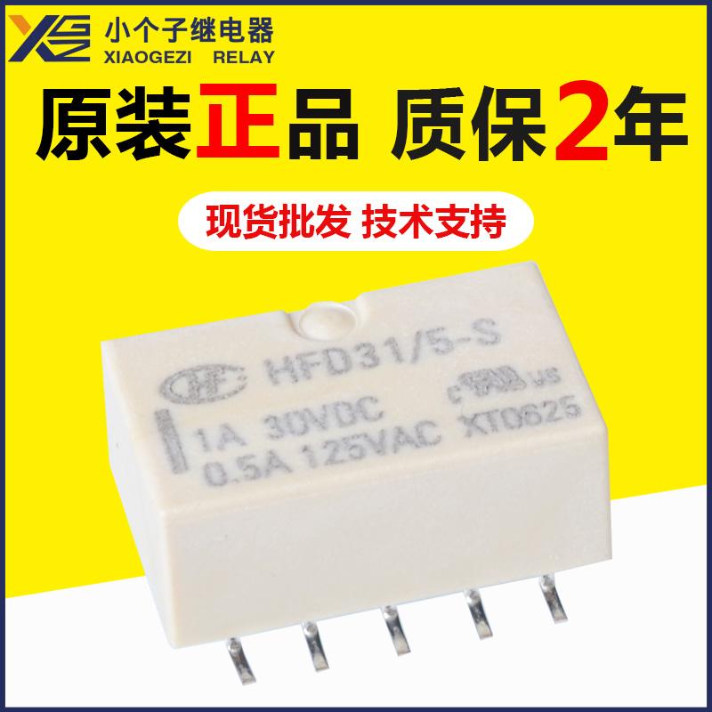 HFD31/5-S繼電器
