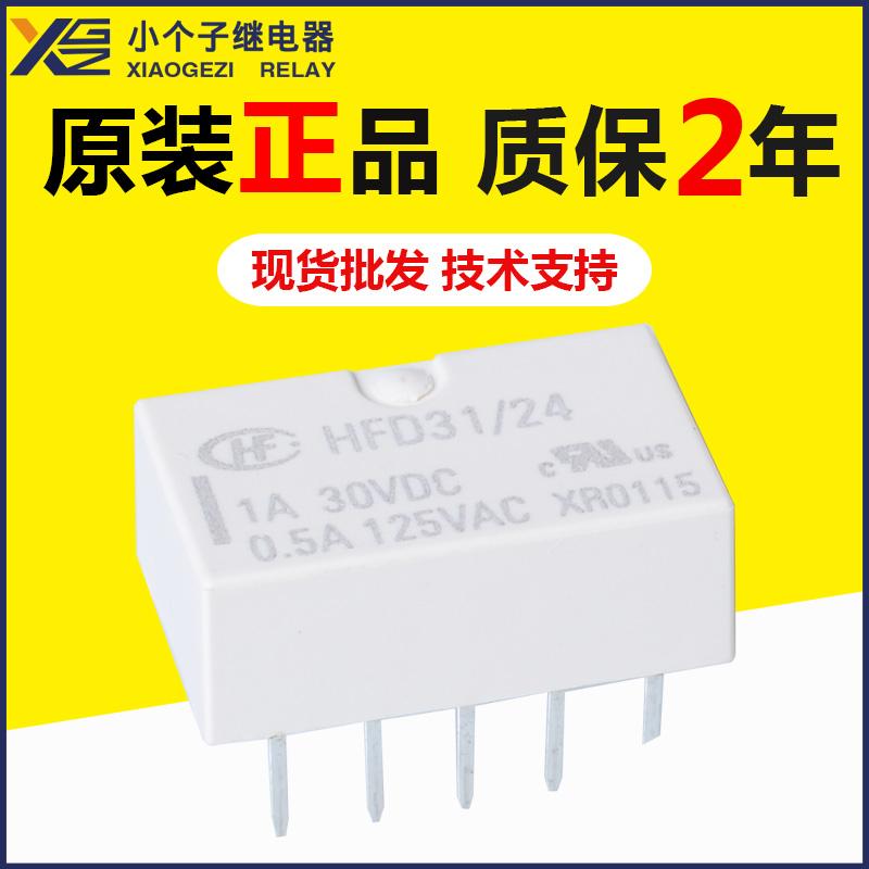 HFD31/24继电器