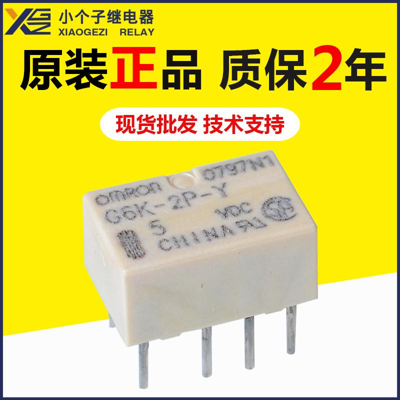 G6K-2P-Y 5VDC繼電器
