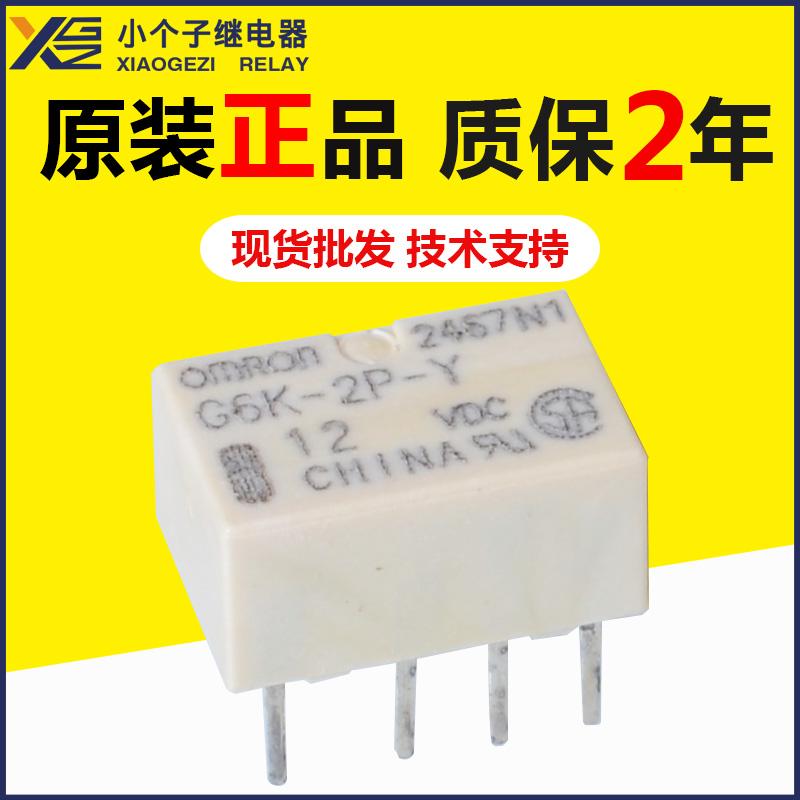 G6K-2P-Y 12VDC繼電器