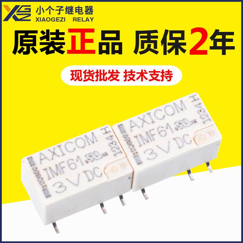 AXICOM IMF61HR 3VDC继电器