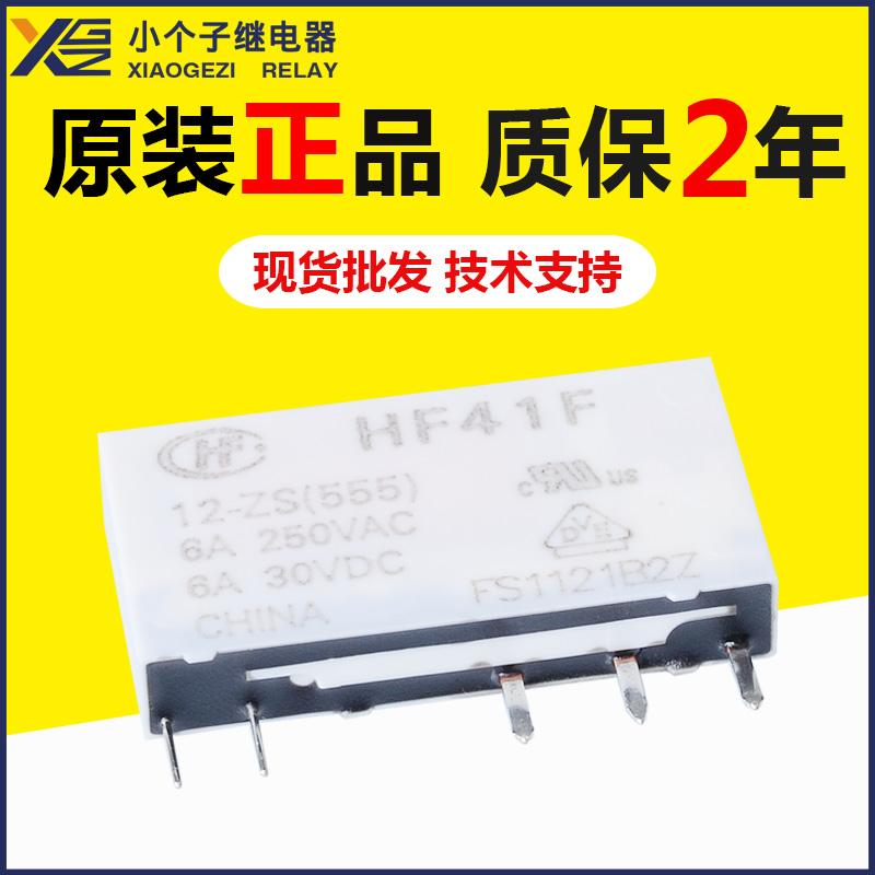 HF41F-12-ZS(555)繼電器