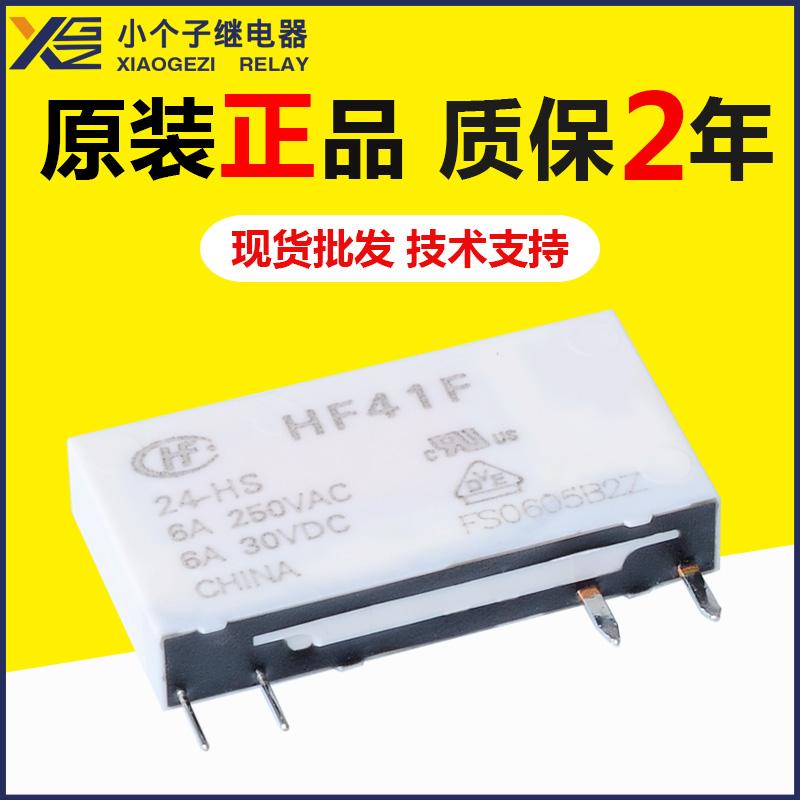 HF41F-24-HS继电器