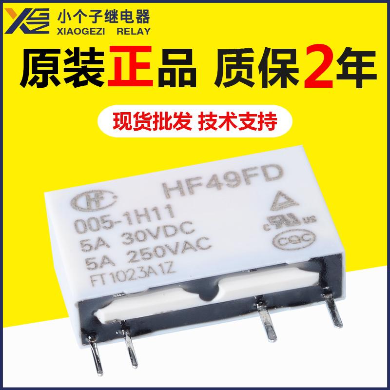 HF49FD-005-1H11继电器