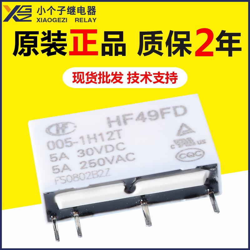 HF49FD-005-1H12T继电器