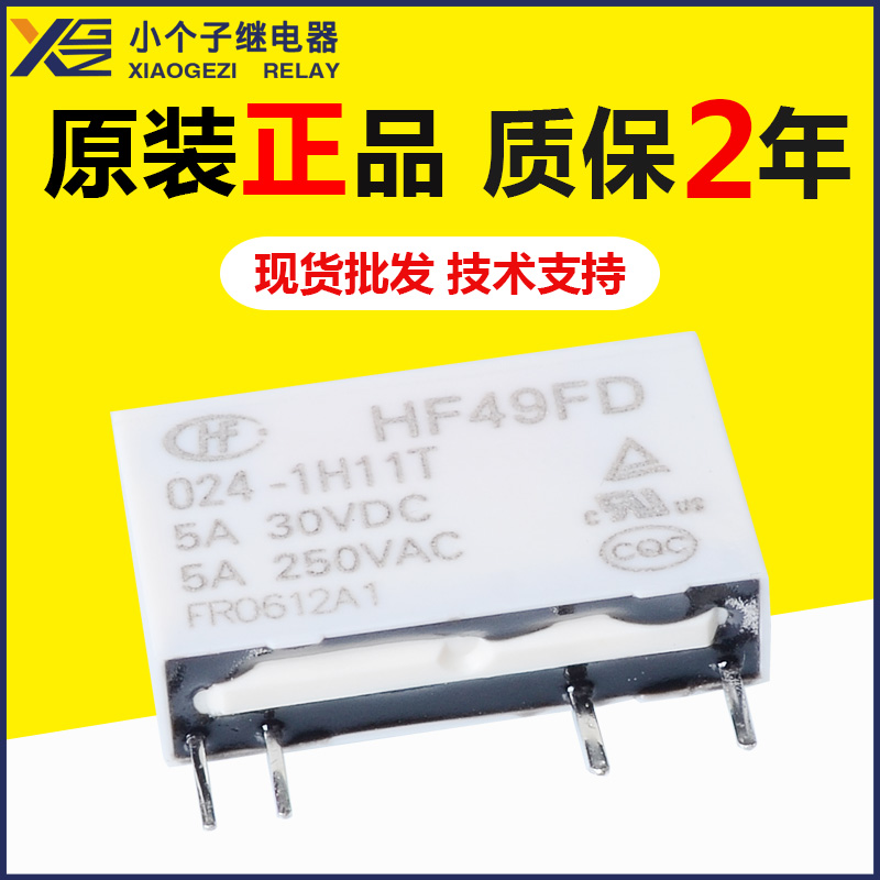 HF49FD-005-1H11T继电器
