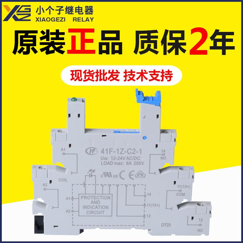 HF41F-1Z-C2-1继电器底座