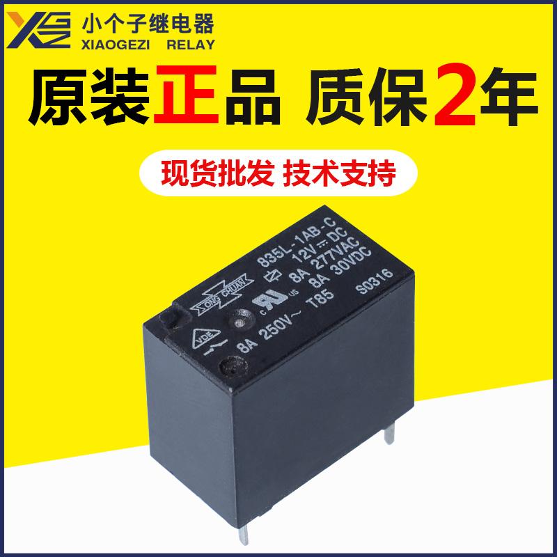 835L-1AB-C继电器