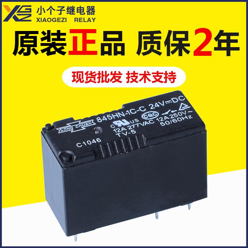 845HM-1C-C继电器