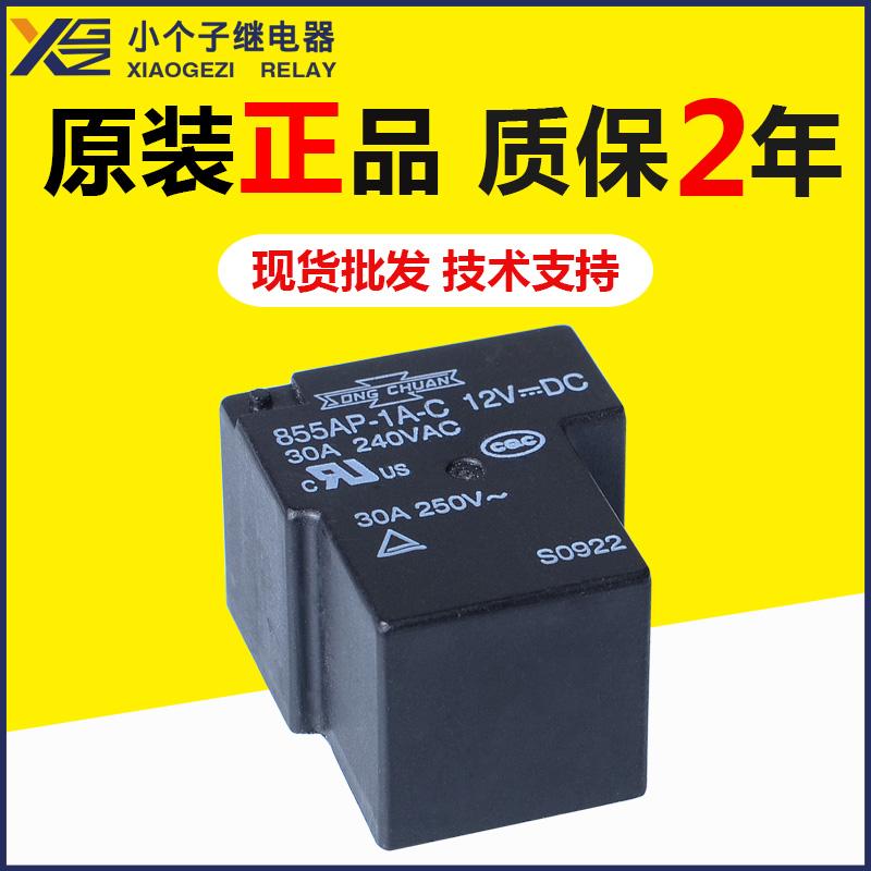 855AP-1A-C继电器