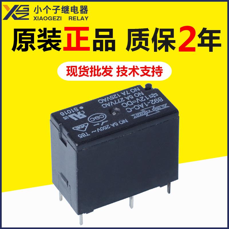 892-1AC-C继电器