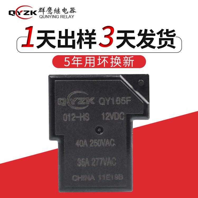 QY165F-012-HS繼電器